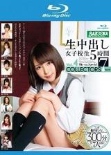 生中出し女子校生5時間 COLLECTORS 7 Vol.4 Blu-ray Special(ブルーレイディスク)