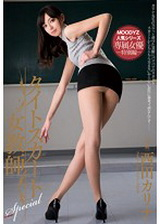超短裙女老師的誘惑 西田カリナ