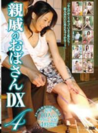 親戚阿姨 DX 4