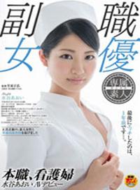 現役護士 水谷青