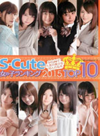 S-Cute 女子排行 2015 TOP10