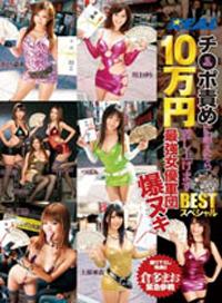 素人拍攝AV 被大肉棒刺激可以得到10萬日元的獎勵 對戰AV女