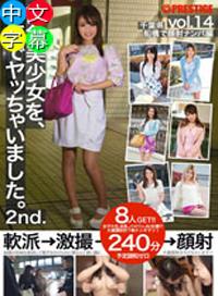 街角搭訕美少女 2nd. vol.14
