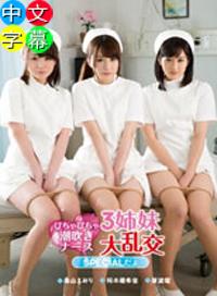 潮吹的護士 三姐妹大亂交