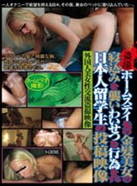 來自日本留學生的投稿 與金髮美女的激情愛愛 SCR-077