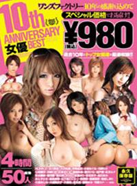 10th ANNIVERSARY 女優 BEST