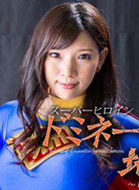 超級女英雄~統治