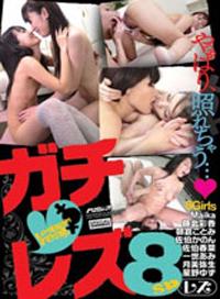 同性愛愛特輯 8