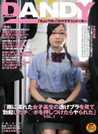被雨打濕嬌軀的女學生,裏面的內衣清晰可見 VOL.1