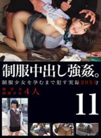 制服中出強姦 11