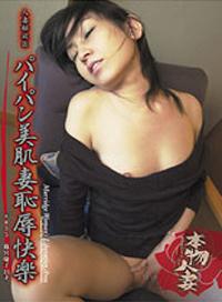 人妻解放區 美肌妻的快樂 篠宮慶子 33歲