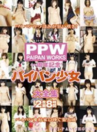 PPW一周年記念 白虎少女大全集 2枚組8小時