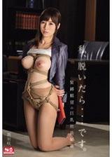 被束縛嬌軀的社長秘書 奧田開