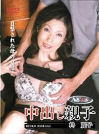 母子近親內射激情 柊麗子43歲