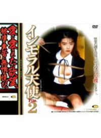 背德 天使女優 File.2