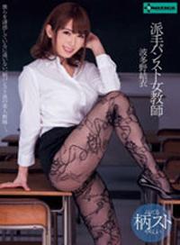 女教師的絲襪誘惑 波多野結衣