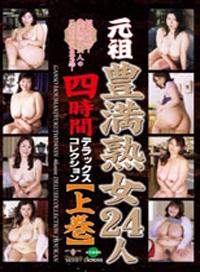 豐滿美熟女24人 4小時性愛合集 上卷