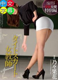 穿超短裙的女老師 乃々果花