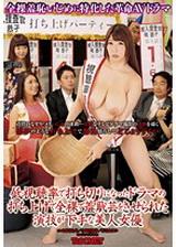 收視率不行,為了提高收視率,找來美麗女優來一次全裸羞恥表演!
