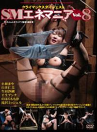 SM狂熱Vol.8