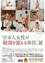 日本女星可以得到高潮的性愛體位 性交展覽館