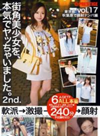 街角搭訕美少女 2nd. vol.17