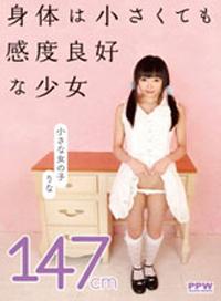 小女孩 147cm りな