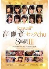 美少女限定!kawaii*高画質セックchu8時間3 2片裝