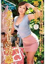 朋友母親的誘惑 松井優子