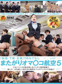 制服,內衣,全裸 航空公司提供的最新性愛服務 黑人篇