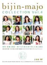 美人魔女COLLECTION Vol.4