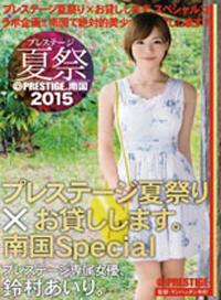 prestige的夏日AV系列 2015 南國Special 鈴村あいり