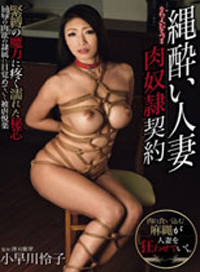 被綁縛嬌軀的人妻 簽訂性奴契約 小早川憐子