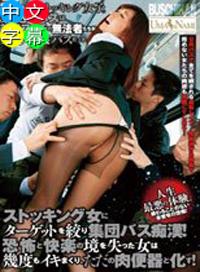 絲襪美女在公交上遭遇變態色狼的侵犯!最後高潮迭起的她