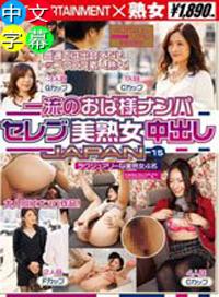 一流搭訕技巧 無套內射氣質美熟女 JAPAN 15