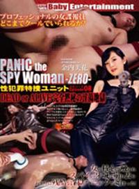 性犯罪特捜 PANIC the SPY Woman-ZERO- episode08 DEAD or ALIVE 完全保密