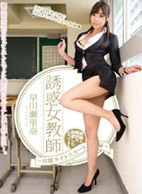魅惑女老師 超短裙篇 早川瀬裡奈
