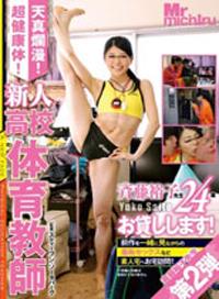 天真爛漫!超健康體!新人高中體育教師 斉藤裕子老師24歳