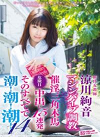 新任女老師 涼川絢音 被性愛玩具逗弄,催情三角木馬,危