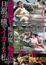 混浴溫泉裡,就在丈夫身邊遭遇變態輪姦