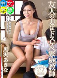 朋友的妻子是個淫蕩家庭老師 黒沢あきな