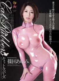 人氣女優的激情 篠田あゆみ