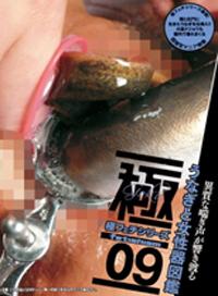 極戀物系列09 鰻魚與女性器圖鑒