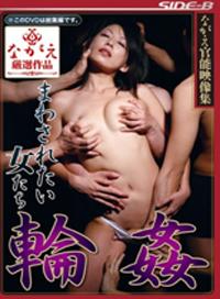 官能小說被實際拍攝出來 輪姦激情 高潮到痙攣的女人!