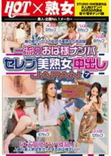 搭訕一流的熟女們 美熟女內射JAPAN 7