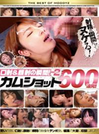 口射&顔射的瞬間!Vol.2 發射600連發!!