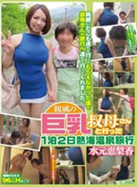 跟巨乳叔母去2天一夜熱海溫泉旅行 水元惠梨香