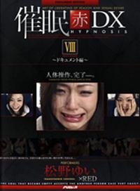 催眠 赤 DX8 紀實篇