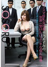 女社長千乃あずみ的個人性愛指導,素人男享受特殊性愛服務!