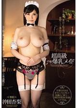 L罩杯爆乳女優 沖田杏梨
